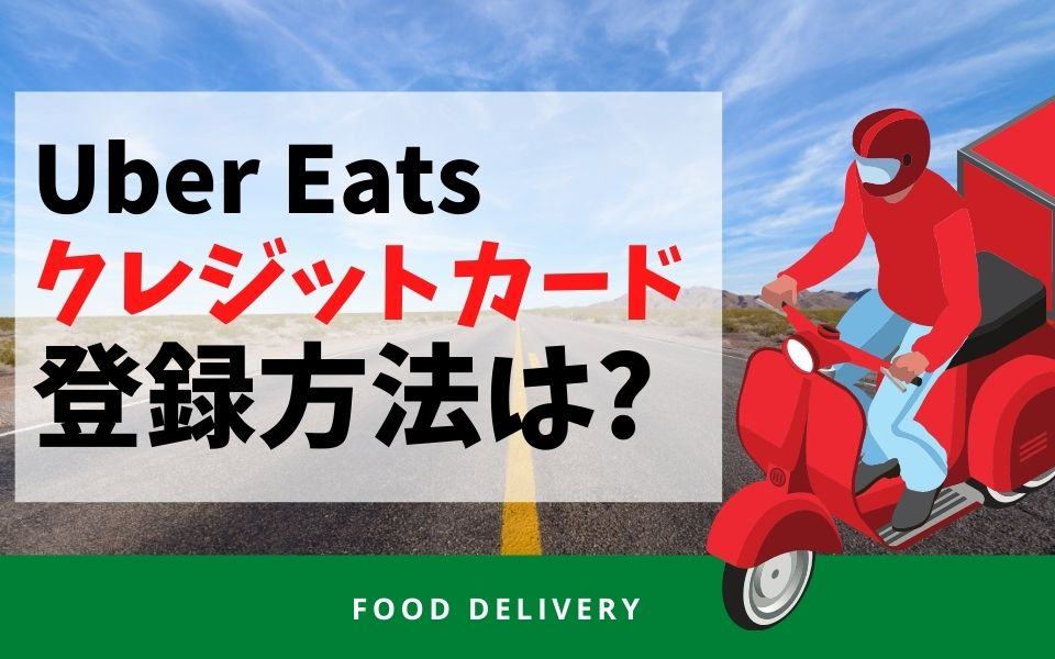 Uber Eats(ウーバーイーツ)配達員のクレジットカード登録方法!