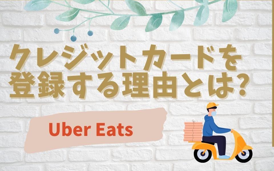 Uber Eats(ウーバーイーツ)配達員がクレジットカードを登録する理由
