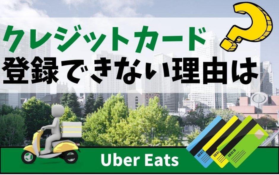 Uber Eats(ウーバーイーツ)配達員の疑問!クレジットカード登録できない原因は?