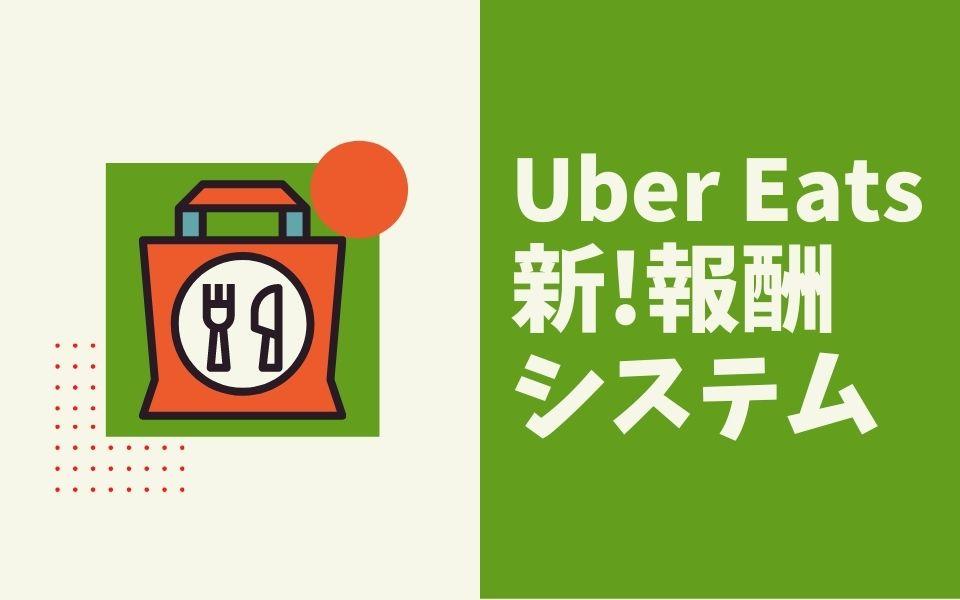 Uber Eats(ウーバーイーツ)の新・報酬システムとは?