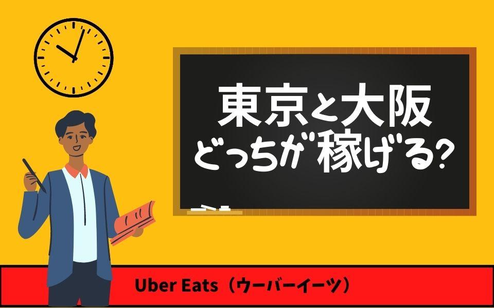 Uber Eats(ウーバーイーツ)の東京と大阪はどっちの方が稼げる?