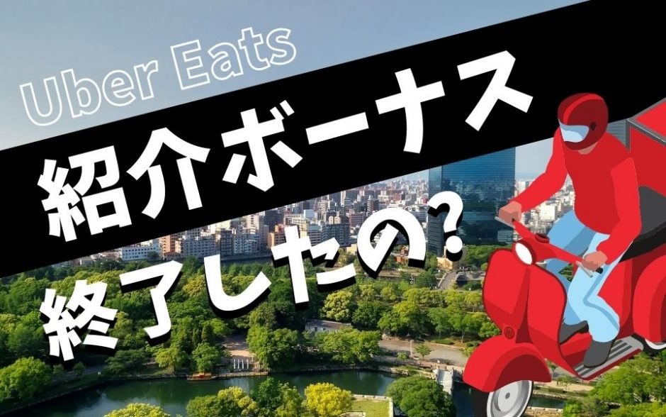 Uber Eats(ウーバーイーツ)の紹介料(2万円・6万円・8万円・10万円)は現在終了?お得に登録するには?