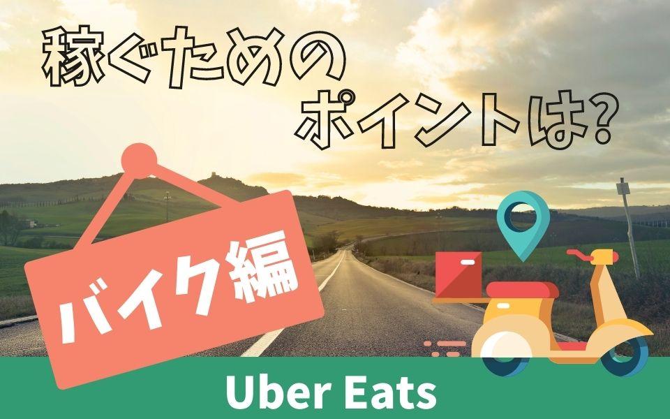 Uber Eats(ウーバーイーツ)で稼ぐコツとは?【バイク編】