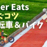 ウーバーイーツで稼ぐコツを自転車とバイクにわけて解説◎大阪と東京はどちらが稼げる?