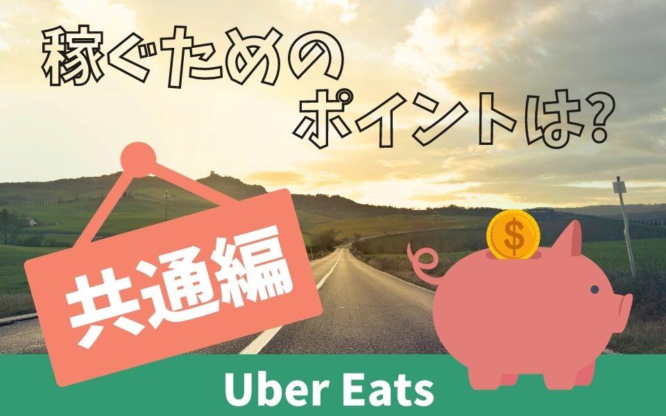 Uber Eats(ウーバーイーツ)で稼ぐコツとは?【自転車・バイク共通編】