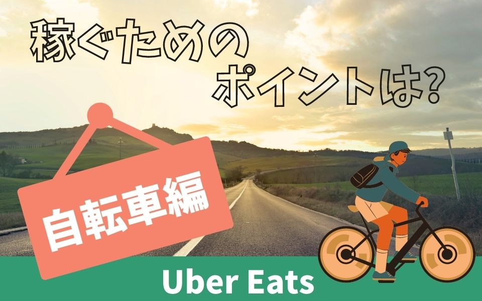 Uber Eats(ウーバーイーツ)で稼ぐコツとは?【自転車編】
