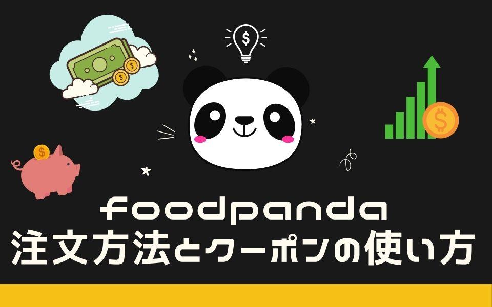【必読】foodanda(フードパンダ)の注文方法&クーポンの使い方とは?
