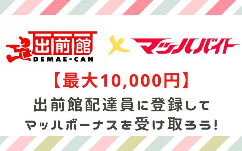 【出前館】配達員登録でマッハボーナス最大10,000円を受け取ろう!