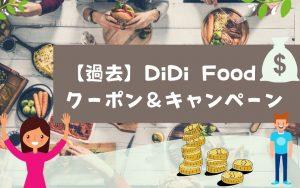 【過去】DiDiフードで過去にあったクーポン&キャンペーンまとめ