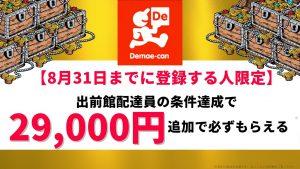 出前館配達員登録8月31日登録29000円キャッシュバックキャンペーン