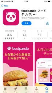 foodpandaアプリをダウンロード