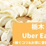 Uber Eats(ウーバーイーツ) 栃木(宇都宮)で稼ぐには?配達員の始め方や稼げるエリアも解説!