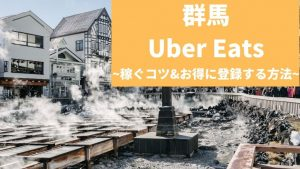 Uber Eats(ウーバーイーツ) 群馬で稼ぐには?配達員の始め方や稼げるエリアも解説!
