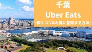 Uber Eats(ウーバーイーツ) 千葉で稼ぐには?配達員の始め方や稼げるエリアも解説!