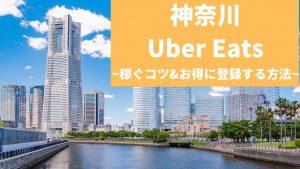 Uber Eats(ウーバーイーツ) 神奈川(横浜)で稼ぐには?配達員の始め方や稼げるエリアも解説!