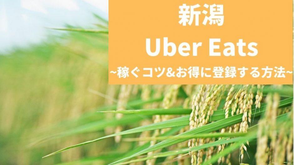 Uber Eats(ウーバーイーツ) 新潟で稼ぐには?配達員の始め方や稼げるエリアも解説!