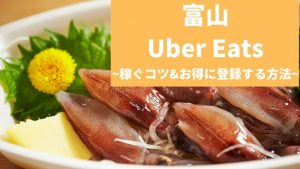 Uber Eats(ウーバーイーツ) 富山で稼ぐには?配達員の始め方や稼げるエリアも解説!