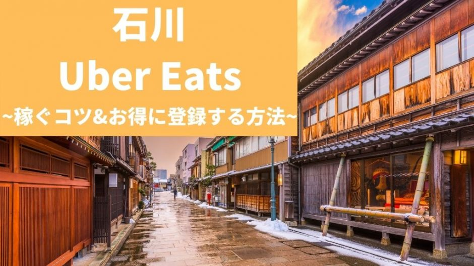 Uber Eats(ウーバーイーツ) 石川(金沢)で稼ぐには?配達員の始め方や稼げるエリアも解説!