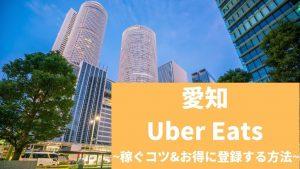 Uber Eats(ウーバーイーツ) 愛知(名古屋)で稼ぐには?配達員の始め方や稼げるエリアも解説!