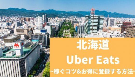 Uber Eats(ウーバーイーツ) 北海道(札幌)で稼ぐには?配達員の始め方や稼げるエリアも解説!