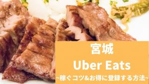 Uber Eats(ウーバーイーツ) 宮城(仙台)で稼ぐには?配達員の始め方や稼げるエリアも解説!