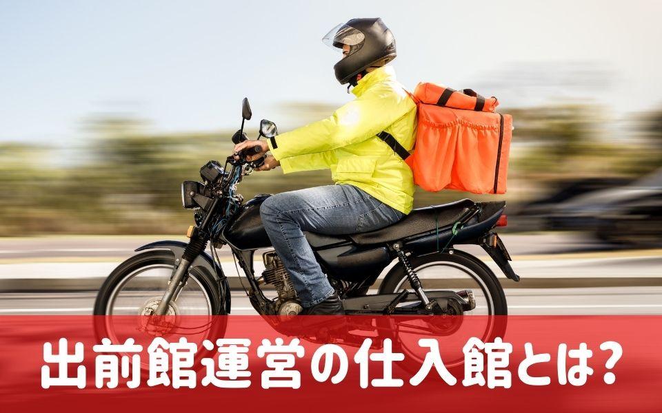 出前館は「仕入館」で配達員向けにバイクのレンタル・貸し出しをしている!
