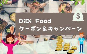 DiDiフードのお得なクーポン&キャンペーン◎2回目以降使えるタイプもあり!