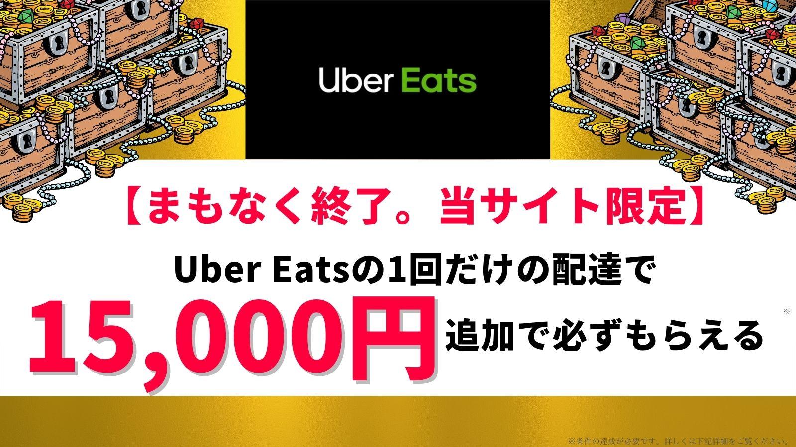 Uber Eats登録15,000円キャッシュバックキャンペーン