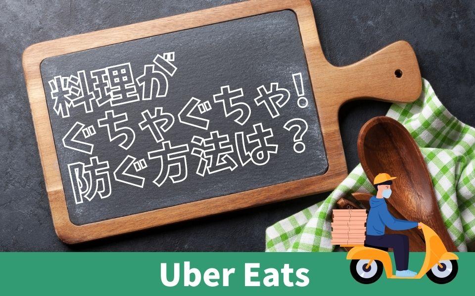Uber Eats(ウーバーイーツ)の商品がぐちゃぐちゃで届くのが嫌!対策は?