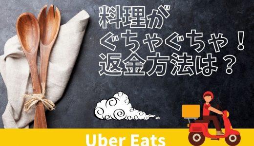 Uber Eats(ウーバーイーツ) 商品がぐちゃぐちゃで届いた!返金方法を解説◎