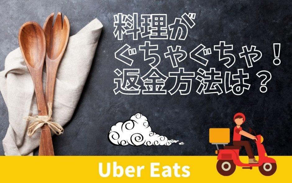 Uber-Eats(ウーバーイーツ)-商品がぐちゃぐちゃで届いた!返金方法を解説