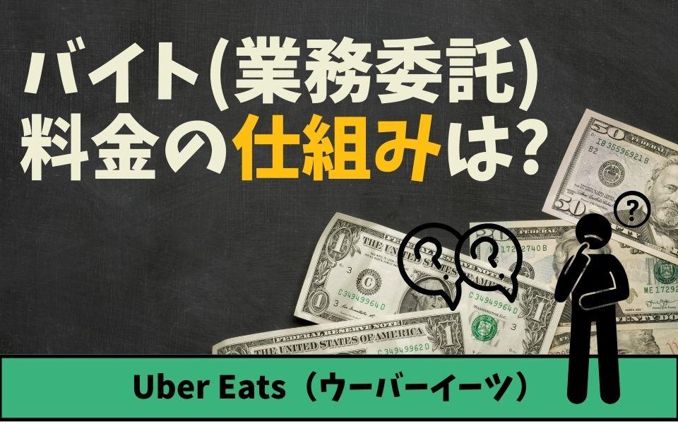 Uber Eats(ウーバーイーツ)配達員(バイト)の料金システムは?