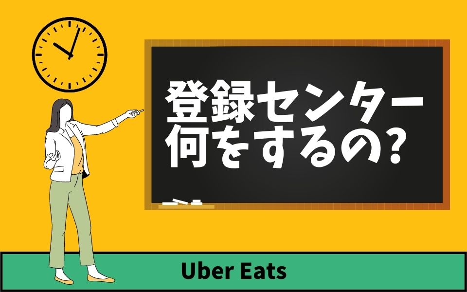 Uber Eats(ウーバーイーツ)登録センターでは何が行われていた?