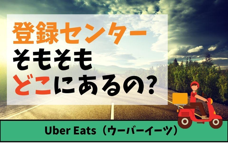 Uber Eats(ウーバーイーツ)登録センターはどこにある?【現在休止中】