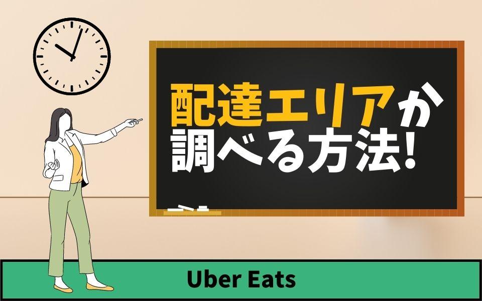 Uber Eats(ウーバーイーツ)の配達エリア外かどうか調べる方法は?