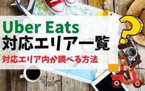 Uber Eats(ウーバーイーツ)の配達エリア一覧◎配達可能範囲について解説!