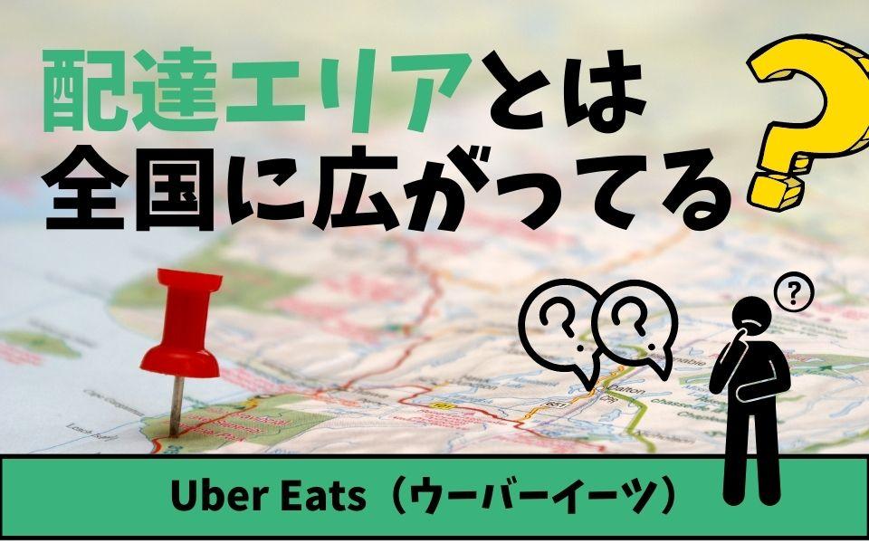 Uber Eats(ウーバーイーツ)の配達エリア(範囲)とは?
