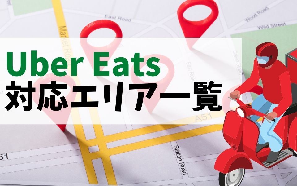 Uber Eats(ウーバーイーツ)の配達エリア一覧まとめ