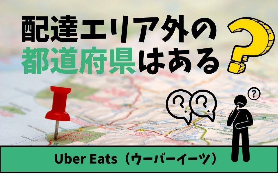 Uber Eats(ウーバーイーツ)の配達エリア外の県は?
