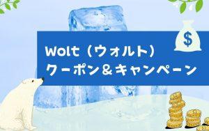 Wolt(ウォルト)で現在使えるクーポン&キャンペーン情報