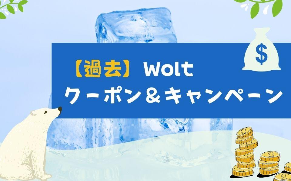 Wolt(ウォルト)で過去にあったクーポン&キャンペーン