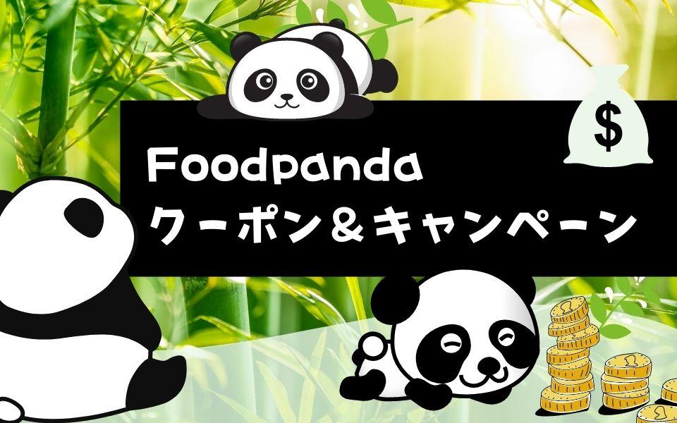 foodanda(フードパンダ)で現在使えるクーポン&キャンペーン情報