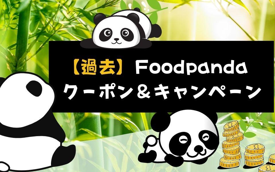 foodanda(フードパンダ)で過去にあったクーポン&キャンペーン