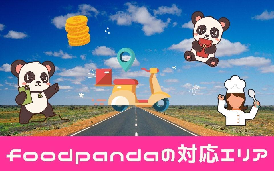 foodanda(フードパンダ)のクーポンが使えるエリア一覧