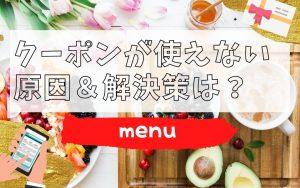 menu(メニュー)のクーポンが使えない!原因と対処法とは?