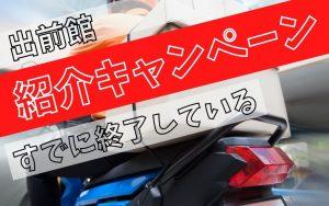 【出前館】配達員の紹介コードは終了!稼ぎやすさはアップ!