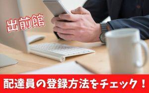 出前館配達員の登録方法【紹介コードなし】