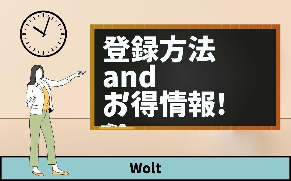 Wolt(ウォルト) 配達員として登録する方法とは?