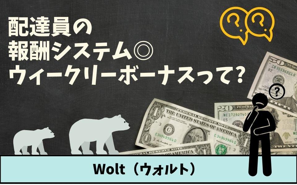 Wolt(ウォルト) 配達員の報酬の仕組みとは?ウィークリーボーナスって?